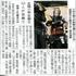 第53回 全国選抜少年剣道錬成大会