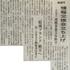 茨城新聞朝刊に記事が出ました